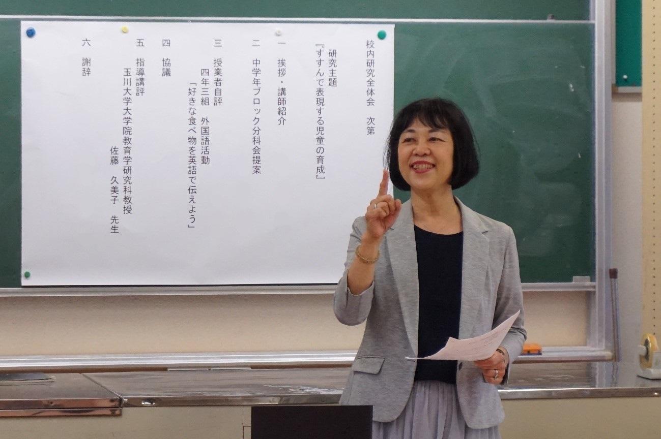 講師・佐藤久美子教授の講評