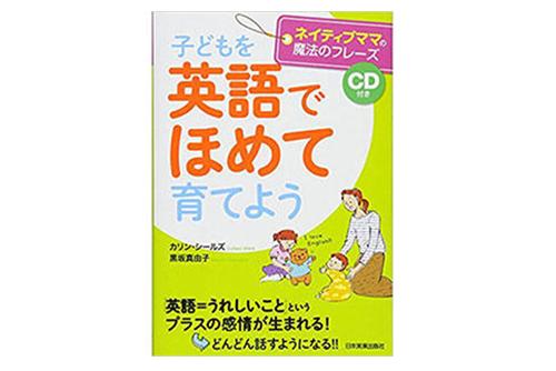 書籍『子どもを英語でほめて育てよう』で、ポジティブ子育て