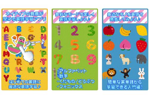 無料アプリで2歳児の英語を話す力を育てる|タッチでABCアルファベット!