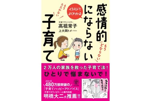 日本でも体罰禁止が法律で明示されるように。