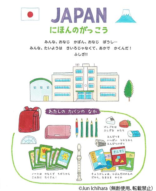 日本の学校の様子1