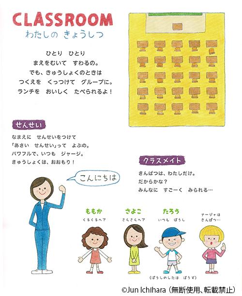 日本の学校の様子2