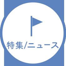 特集/ニュース