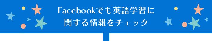 Facebookでも英語学習に関する情報をチェック