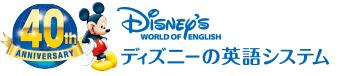 子供・幼児英語教材「ディズニーの英語システム」