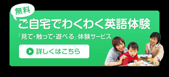 無料 ご自宅でわくわく英語体験 「見て・触って・遊べる」体験サービス