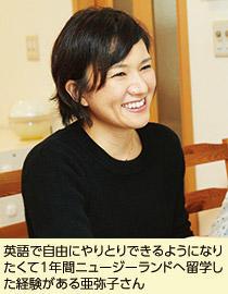 亜弥子さん