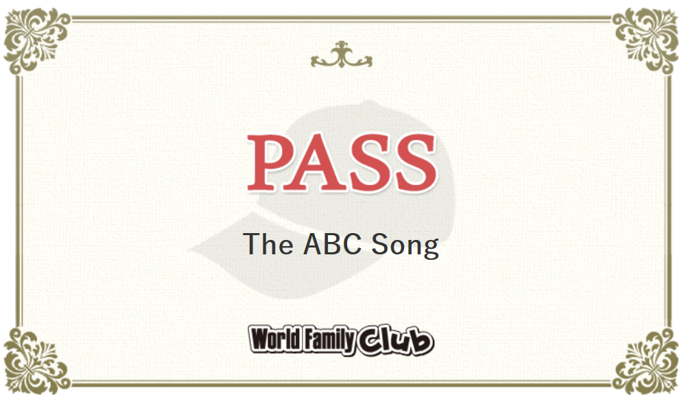 """The ABC Song"" Pass!!の画像"