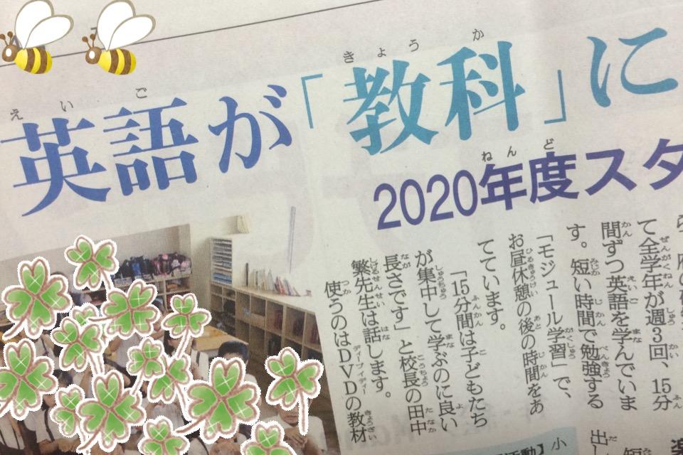 2020年から小学校で英語が「教科」になるの画像