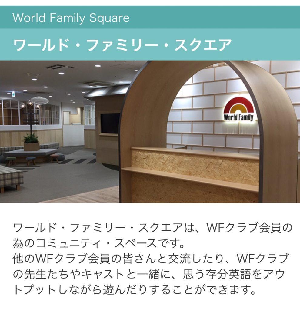 『ワールドファミリースクエア』の画像