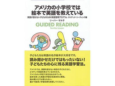 アメリカの小学校では絵本で英語を教えている
