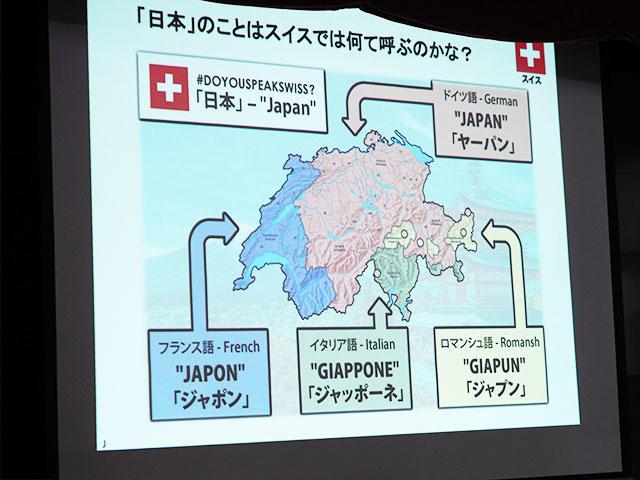 多言語国家のスイス
