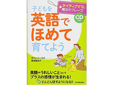 子どもを英語でほめて育てよう