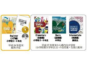 東京オリンピックに向けて、東京都が新英語教材リリースの記事画像