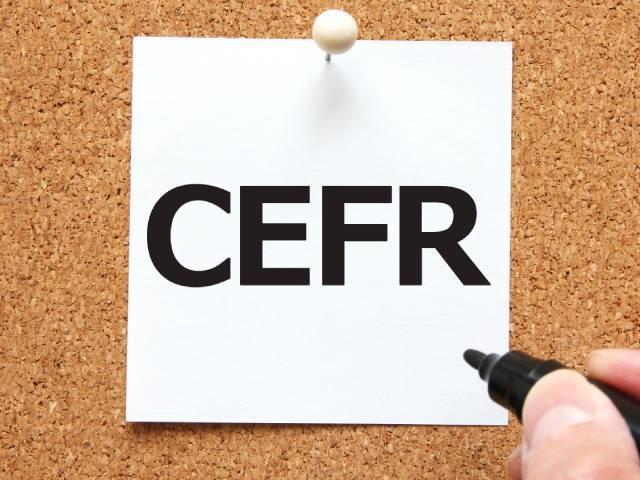 外国語の熟達度を測る国際標準「CEFR(セファール)」って何?