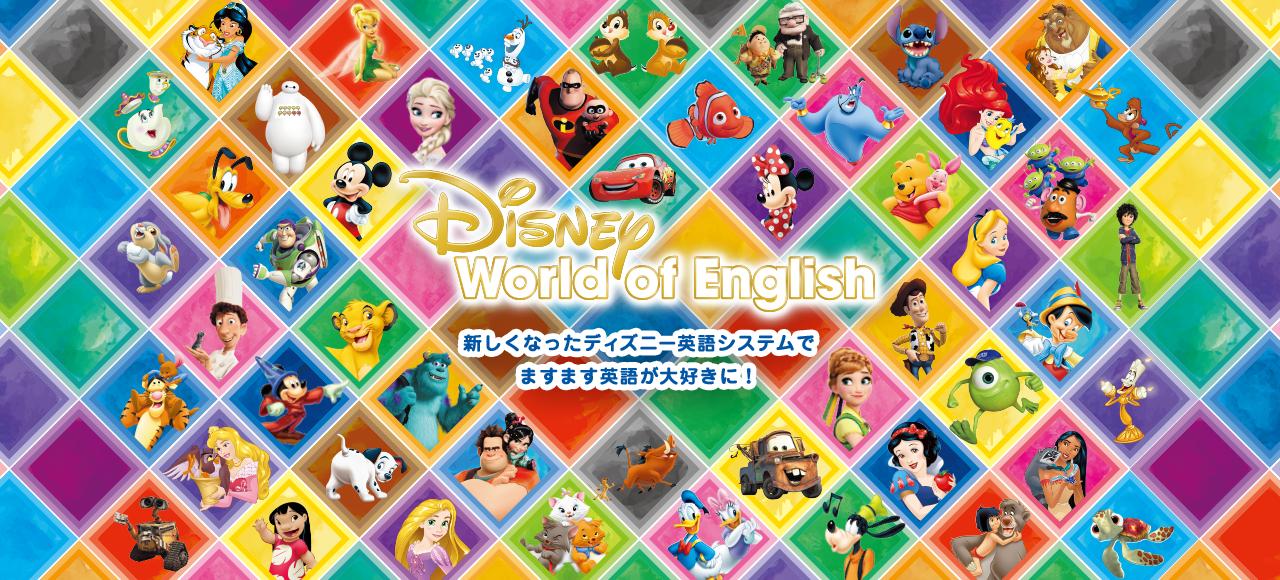 ディズニー 英語